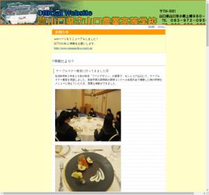 山口農業高校の公式サイト