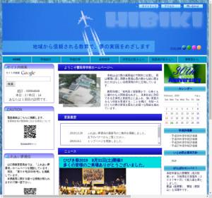 響高校の公式サイト
