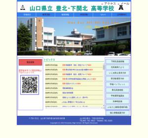 豊北高校の公式サイト
