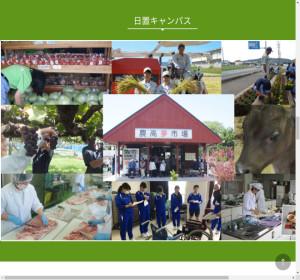 日置農業高校の公式サイト