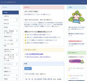 城ノ内高校の公式サイト