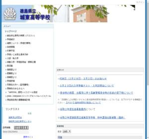 城東高校の公式サイト