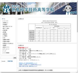 徳島科学技術高校の公式サイト