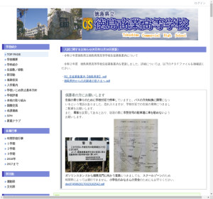 徳島商業高校の公式サイト