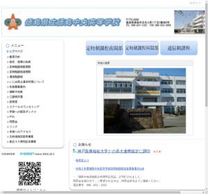 徳島中央高校の公式サイト