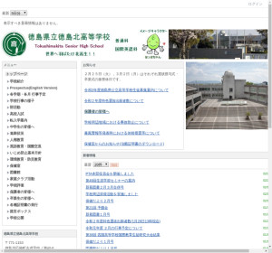 徳島北高校の公式サイト