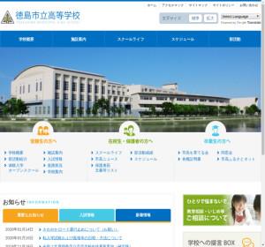 徳島市立高校の公式サイト