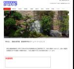 香蘭高校の公式サイト