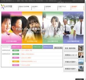 生光学園高校の公式サイト