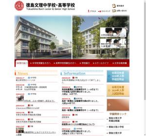 徳島文理高校の公式サイト
