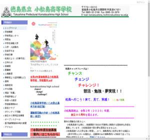 小松島高校の公式サイト
