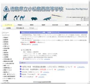 小松島西高校の公式サイト