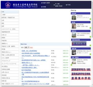 富岡東高校の公式サイト