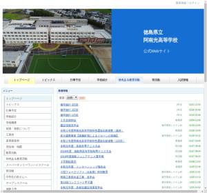阿南工業高校の公式サイト