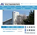 阿南工業高等専門学校の公式サイト