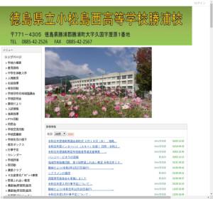 小松島西高等学校勝浦校の公式サイト