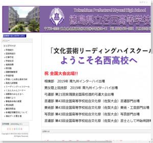 名西高校の公式サイト