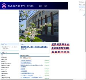 富岡東高等学校羽ノ浦校高校の公式サイト