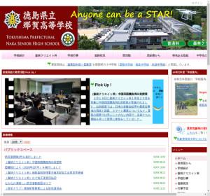 那賀高校の公式サイト