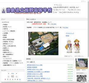 板野高校の公式サイト