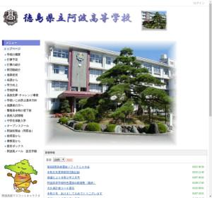 阿波高校の公式サイト