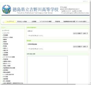 吉野川高校の公式サイト