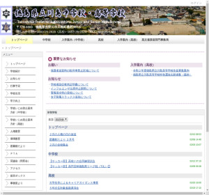 川島高校の公式サイト