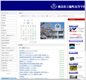 脇町高校の公式サイト