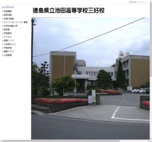 池田高等学校三好校高校の公式サイト