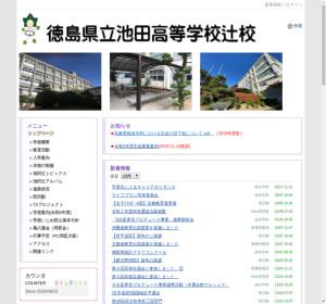 池田高等学校辻校高校の公式サイト