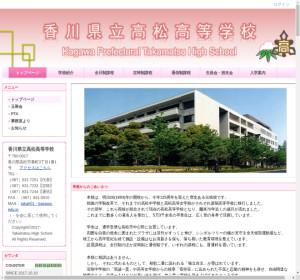 高松高校の公式サイト