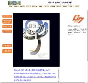 高松工芸高校の公式サイト