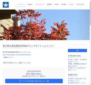 高松西高校の公式サイト