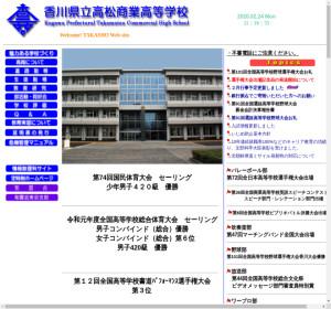 高松商業高校の公式サイト