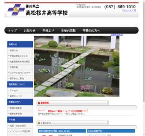 高松桜井高校の公式サイト