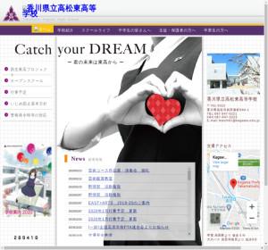 高松東高校の公式サイト