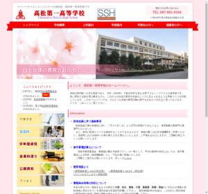 高松第一高校の公式サイト