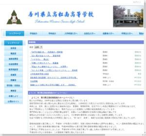高松南高校の公式サイト