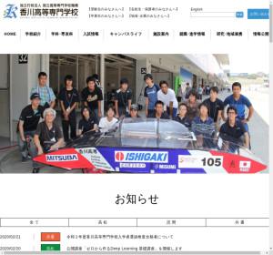 香川高等専門学校の公式サイト