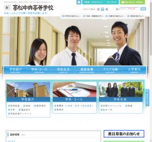 高松中央高校の公式サイト