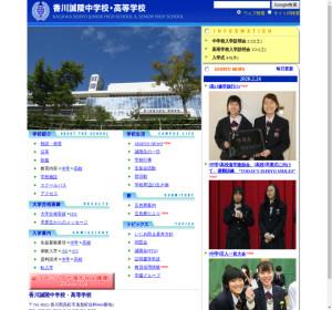 香川誠陵高校の公式サイト
