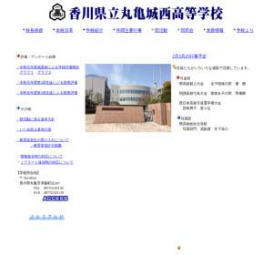 丸亀城西高校の公式サイト