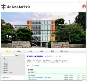 丸亀高校の公式サイト