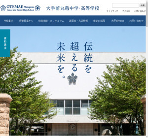 大手前丸亀高校の公式サイト