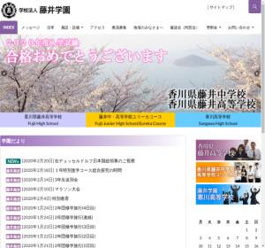 香川県藤井高等学校の公式サイト
