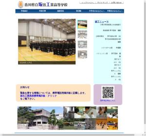 坂出工業高校の公式サイト