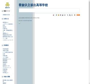 坂出高校の公式サイト