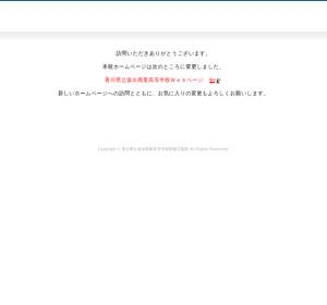 坂出商業高校の公式サイト