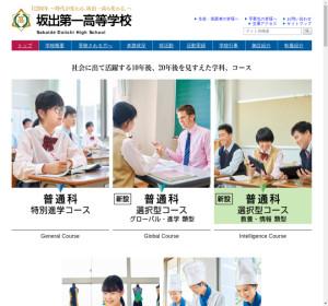 坂出第一高校の公式サイト