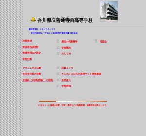 善通寺西高校の公式サイト
